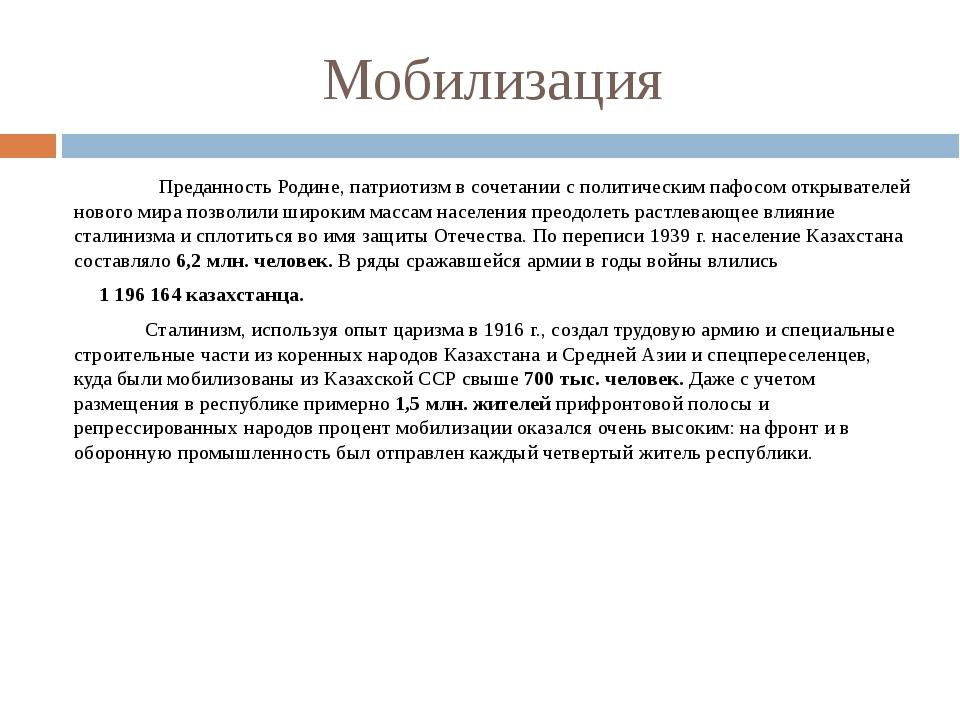 Мобилизация Преданность Родине, патриотизм в сочетании с политическим пафосом...