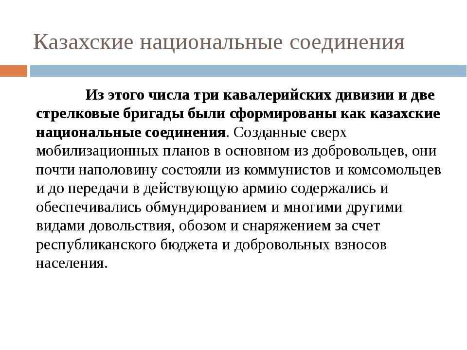 Казахские национальные соединения Из этого числа три кавалерийских дивизии и...