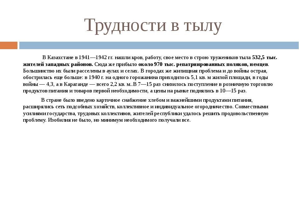 Трудности в тылу В Казахстане в 1941—1942 гг. нашли кров, работу, свое место...
