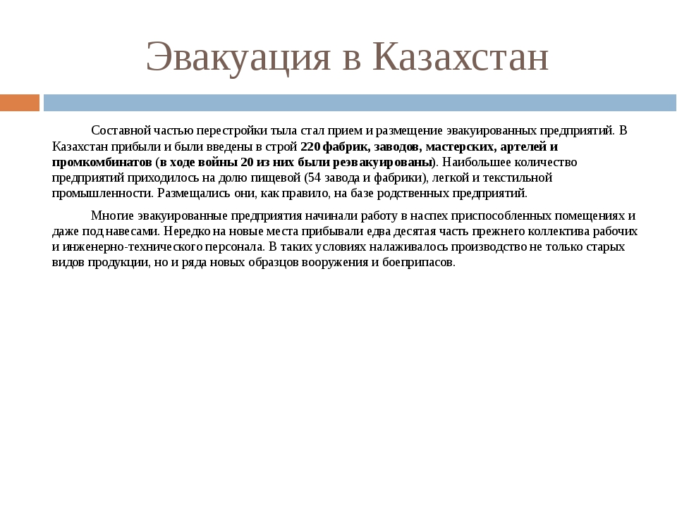 Эвакуация в Казахстан Составной частью перестройки тыла стал прием и размещен...