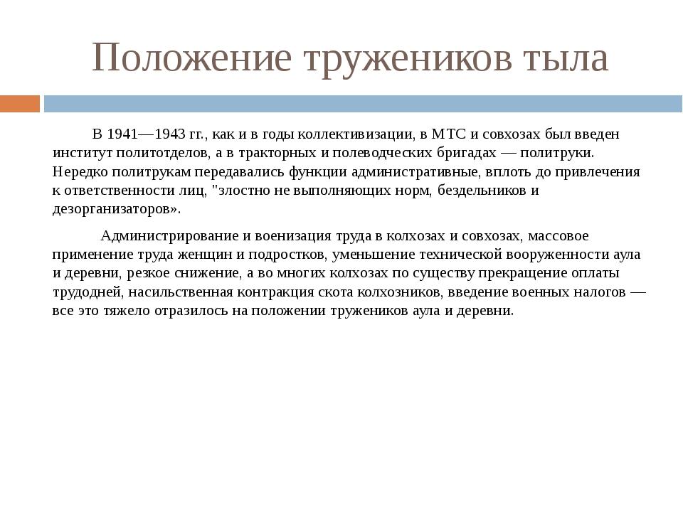 Положение тружеников тыла В 1941—1943 гг., как и в годы коллективизации, в МТ...