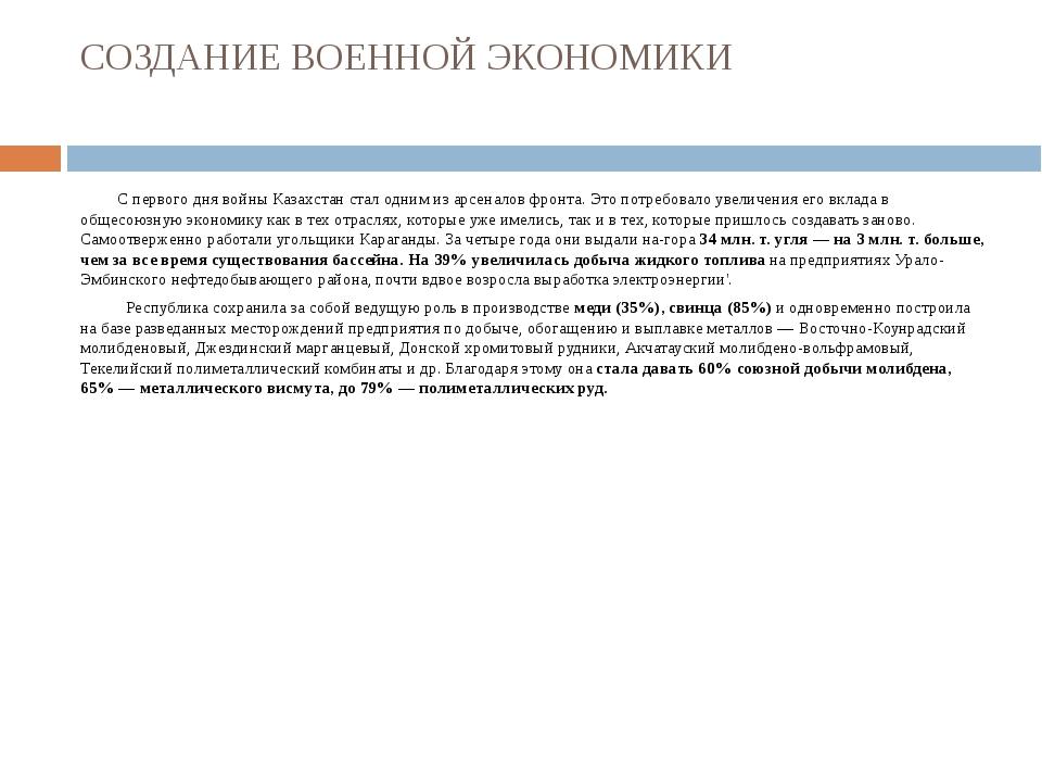 СОЗДАНИЕ ВОЕННОЙ ЭКОНОМИКИ С первого дня войны Казахстан стал одним из арсена...