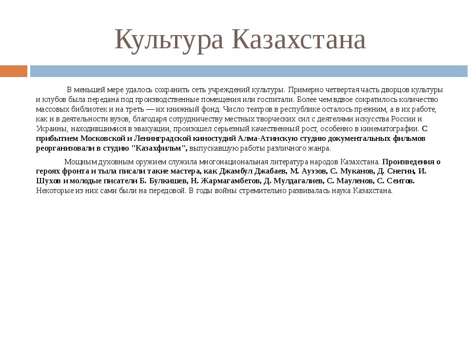 Культура Казахстана В меньшей мере удалось сохранить сеть учреждений культуры...