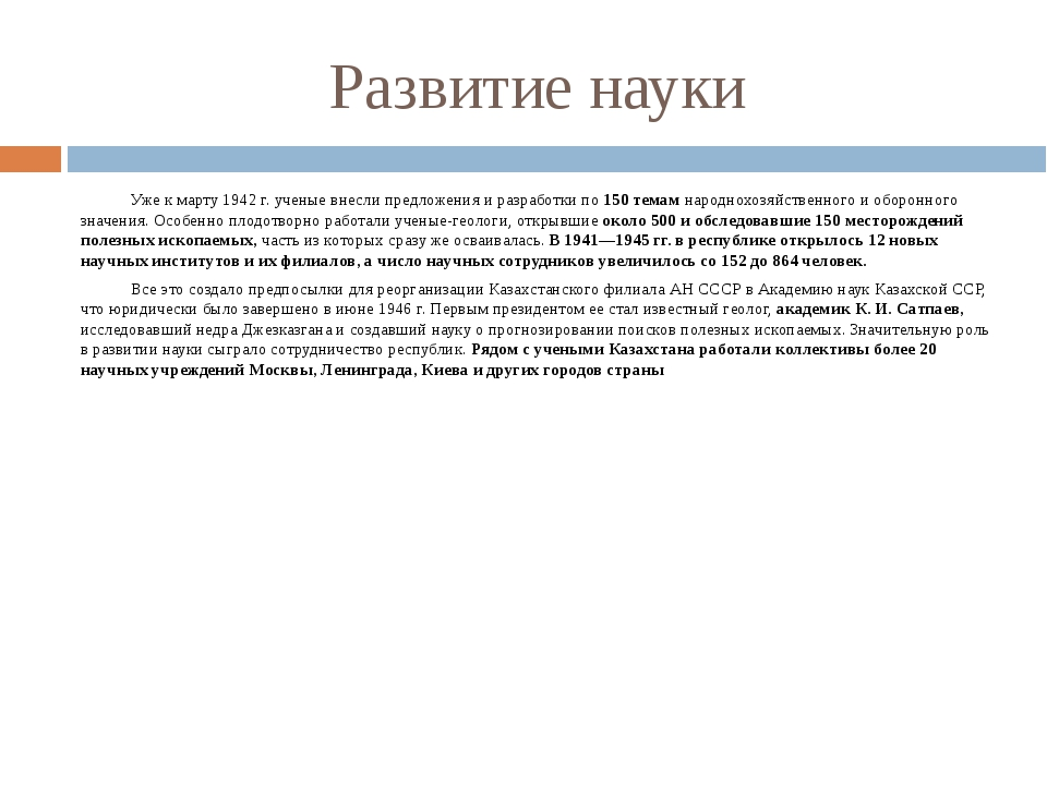 Развитие науки Уже к марту 1942 г. ученые внесли предложения и разработки по...