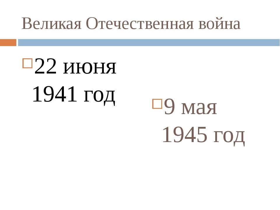 Великая Отечественная война 22 июня 1941 год 9 мая 1945 год
