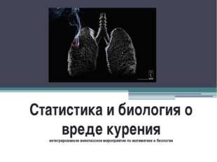 Статистика и биология о вреде курения интегрированное внеклассное мероприятие