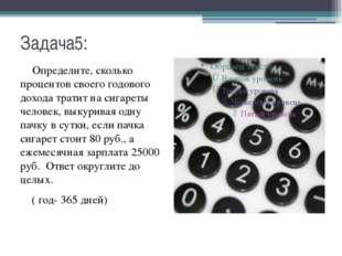 Задача5: Определите, сколько процентов своего годового дохода тратит на сигар