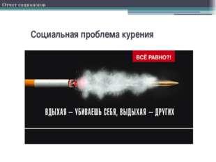 Социальная проблема курения Отчет социологов