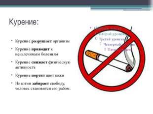 Курение: Курение разрушает организм Курение приводит к неизлечимым болезням К
