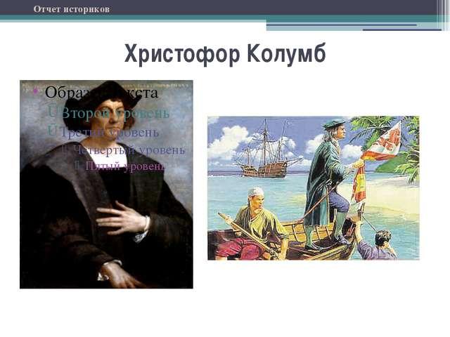 Христофор Колумб Отчет историков