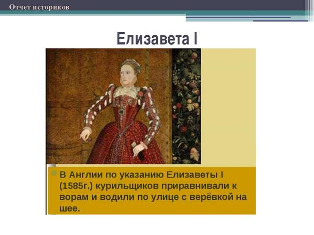 Елизавета I Отчет историков