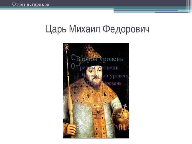 Царь Михаил Федорович Отчет историков