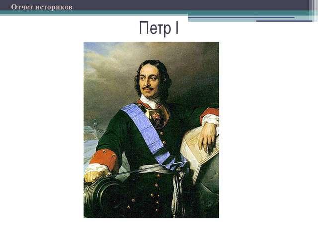 Петр I Отчет историков