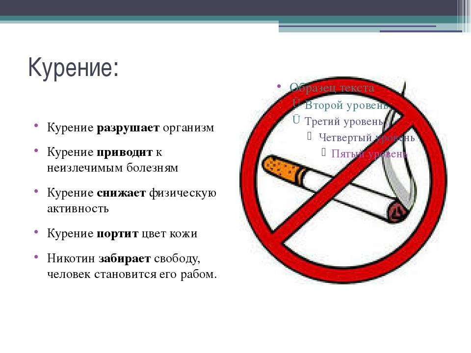 Курение: Курение разрушает организм Курение приводит к неизлечимым болезням К...