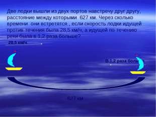 Две лодки вышли из двух портов навстречу друг другу, расстояние между которым