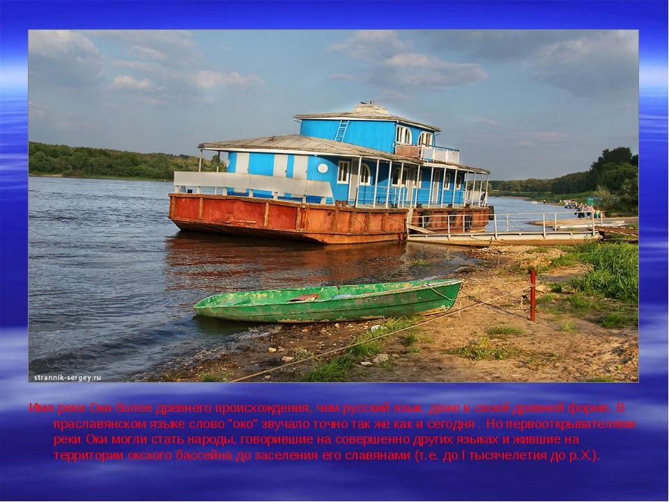 Имя реки Оки более древнего происхождения, чем русский язык, даже в своей др...