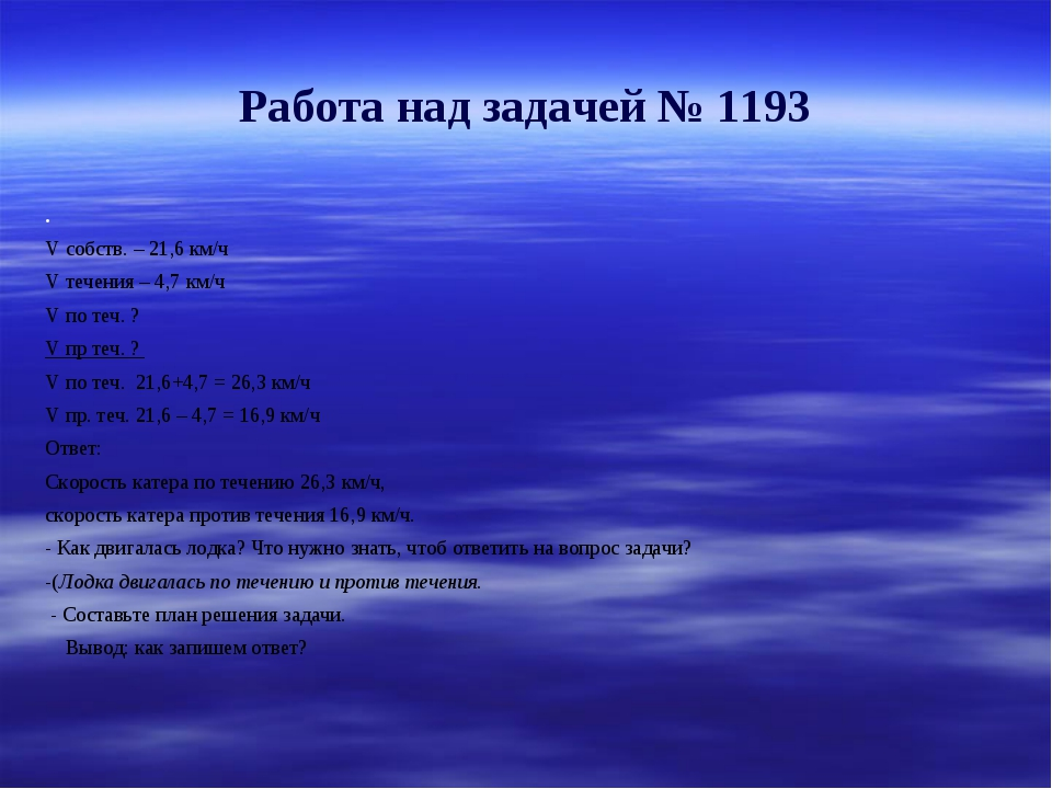 Работа над задачей № 1193 . V собств. – 21,6 км/ч V течения – 4,7 км/ч V по т...