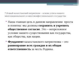 7.Новый казахстанский патриотизм – основа успеха нашего многонационального и