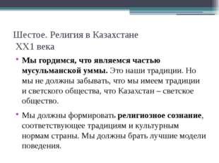 Шестое. Религия в Казахстане ХХ1 века Мы гордимся, что являемся частью мусуль