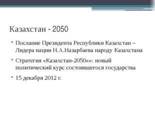 Казахстан - 2050 Послание Президента Республики Казахстан –Лидера нации Н.А.Н