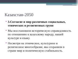Казахстан-2050 3.Согласие и мир различных социальных, этнических и религиозны