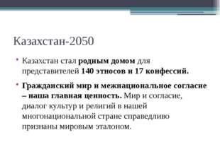 Казахстан-2050 Казахстан стал родным домом для представителей 140 этносов и 1
