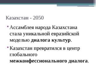 Казахстан - 2050 Ассамблея народа Казахстана стала уникальной евразийской мод