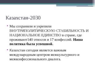 Казахстан-2030 Мы сохранили и укрепили ВНУТРИПОЛИТИЧЕСКУЮ СТАБИЛЬНОСТЬ И НАЦИ