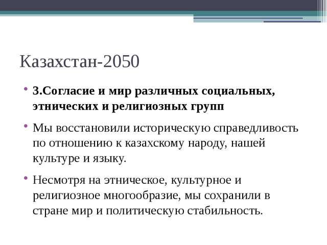 Казахстан-2050 3.Согласие и мир различных социальных, этнических и религиозны...