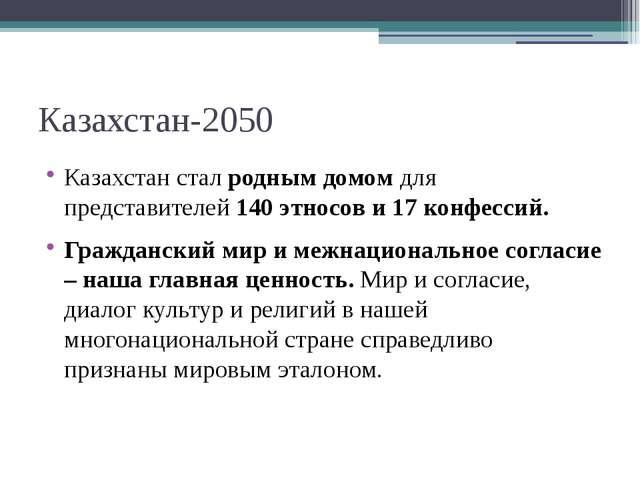 Казахстан-2050 Казахстан стал родным домом для представителей 140 этносов и 1...