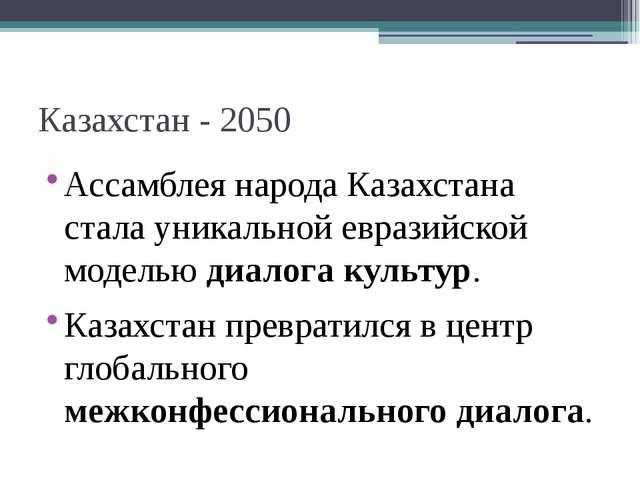 Казахстан - 2050 Ассамблея народа Казахстана стала уникальной евразийской мод...