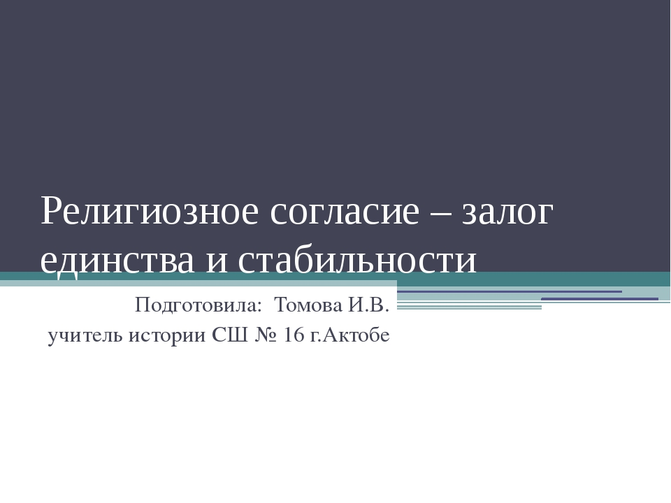 Религиозное согласие – залог единства и стабильности Подготовила: Томова И.В....
