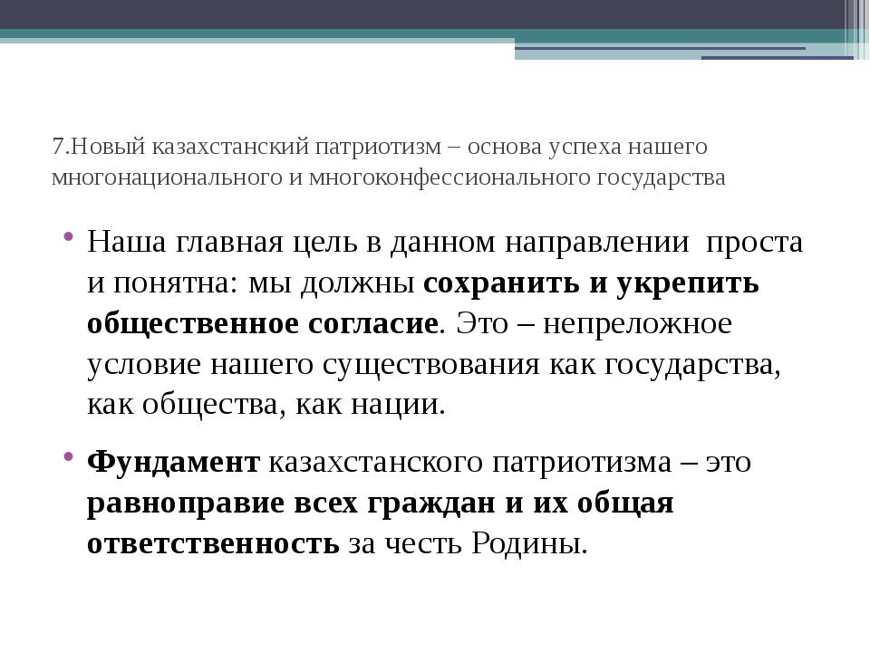 7.Новый казахстанский патриотизм – основа успеха нашего многонационального и...