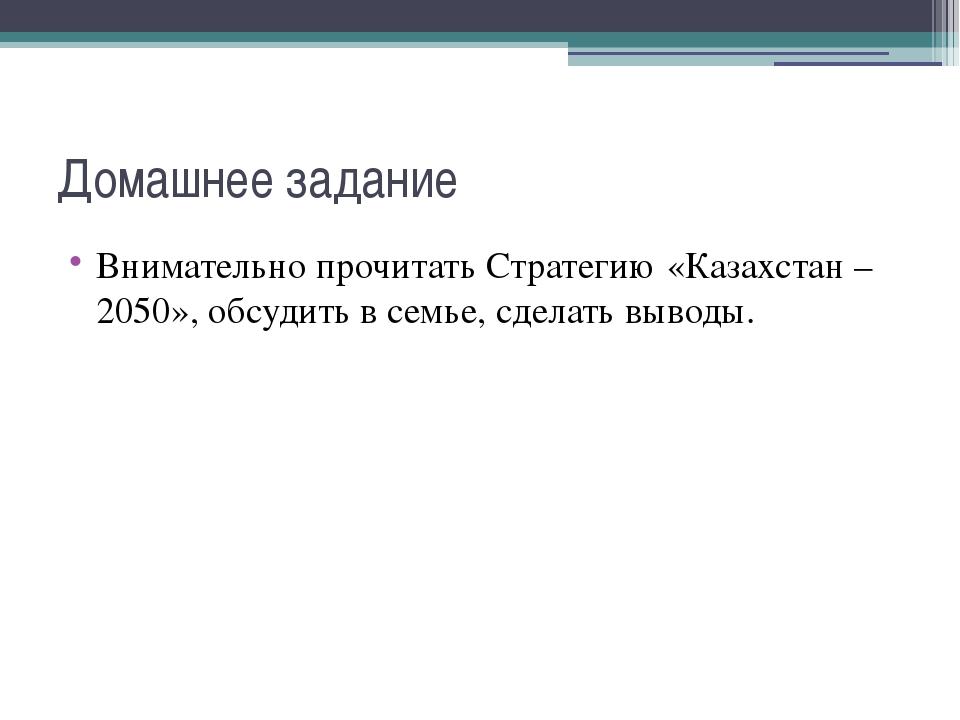 Домашнее задание Внимательно прочитать Стратегию «Казахстан – 2050», обсудить...