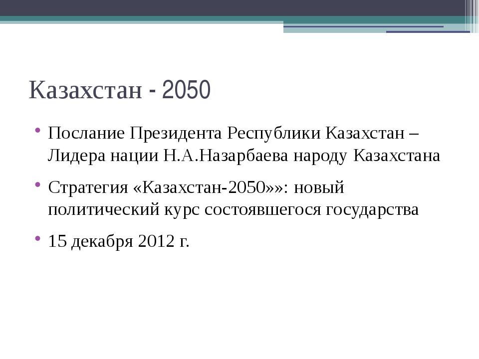 Казахстан - 2050 Послание Президента Республики Казахстан –Лидера нации Н.А.Н...