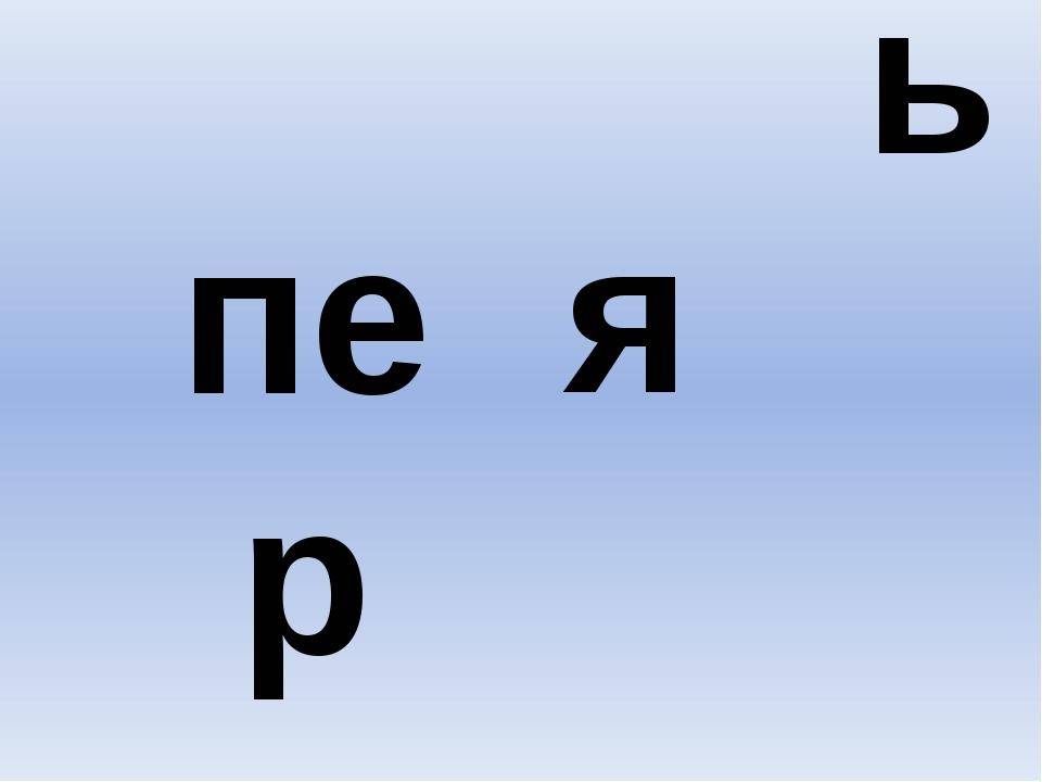 ь пер я
