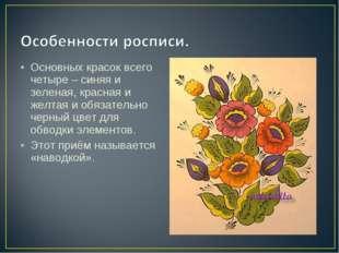 Основных красок всего четыре – синяя и зеленая, красная и желтая и обязательн