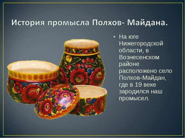 На юге Нижегородской области, в Вознесенском районе расположено село Полхов-М...