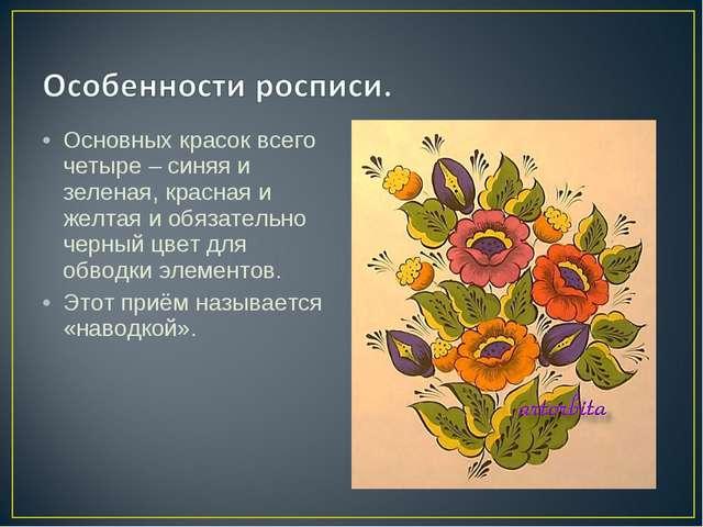 Основных красок всего четыре – синяя и зеленая, красная и желтая и обязательн...