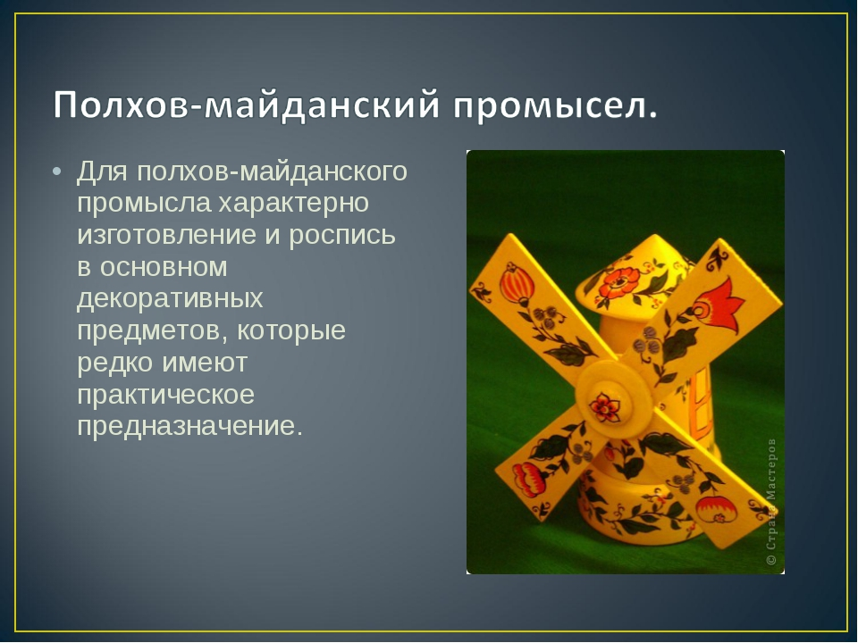 Для полхов-майданского промысла характерно изготовление и роспись в основном...