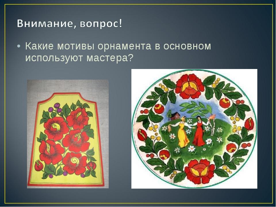 Какие мотивы орнамента в основном используют мастера?