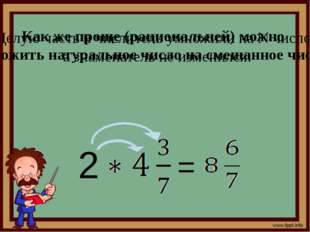 Как же проще (рациональней) можно умножить натуральное число на смешанное чи