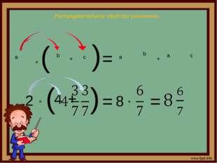 a × a a b c ( ) b = + + c Распределительное свойство умножения 2 4 + × ( ) =