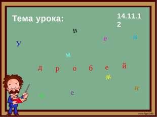 Тема урока: 14.11.12 У м о ж е н и е д р о б е й н