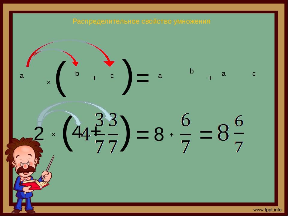 a × a a b c ( ) b = + + c Распределительное свойство умножения 2 4 + × ( ) =...