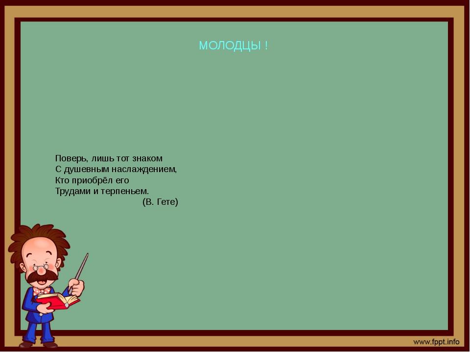 Поверь, лишь тот знаком С душевным наслаждением, Кто приобрёл его Трудами и...
