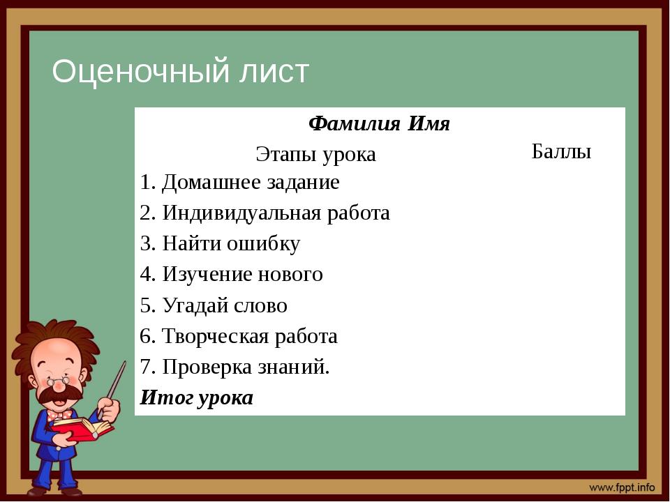 Оценочный лист Фамилия Имя Этапы урока Баллы 1. Домашнее задание 2. Индивидуа...