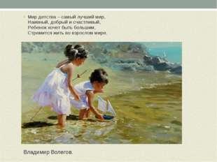Мир детства – самый лучший мир, Наивный, добрый и счастливый, Ребенок хочет б