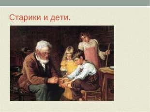 Старики и дети.
