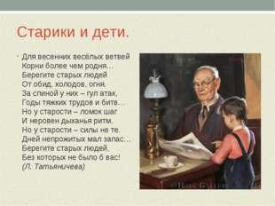 Старики и дети. Для весенних весёлых ветвей Корни более чем родня… Берегите с